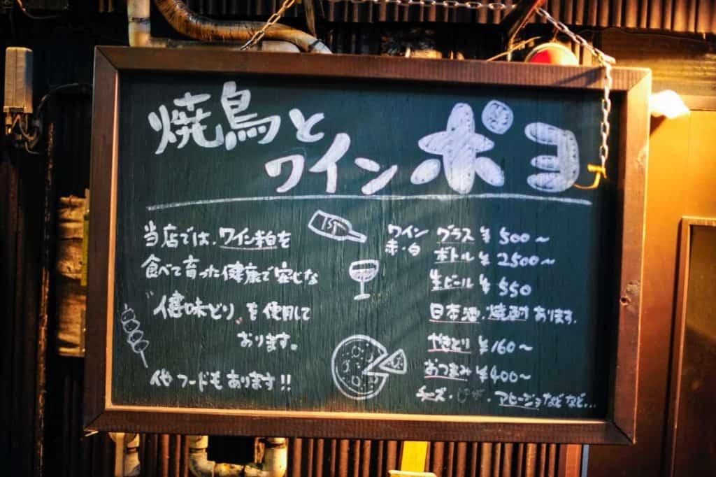 O que fazer em Tóquio: noite em Golden Gai