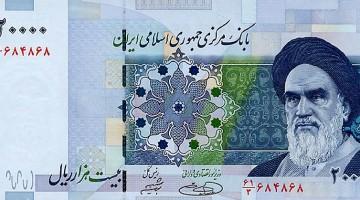 Novac u Iranu: napomena za 20.000 Rials